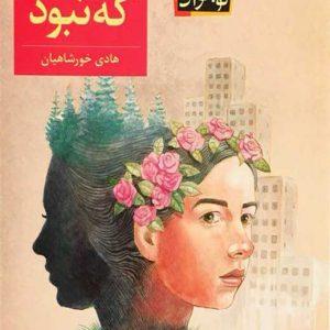 کتاب دختری که نبود