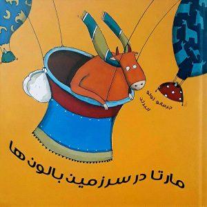 کتاب مارتا در سرزمین بالون ها