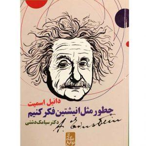 کتاب چطور مثل انیشتین فکر کنیم