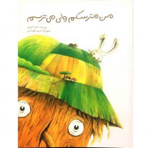 کتاب من مترسکم ولی می ترسم