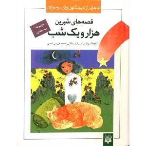 کتاب هزار و یک شب