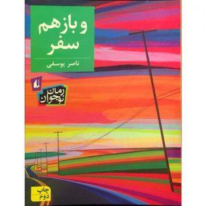 کتاب و باز هم سفر