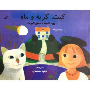 کتاب کیت گربه و ماه