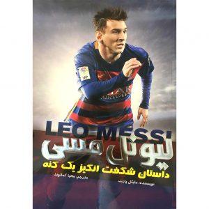 کتاب لیونل مسی