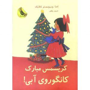کتاب کریسمس مبارک کانگوروی آبی