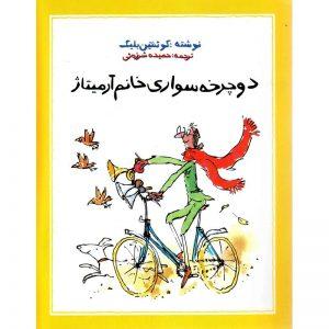 دوچرخه سواری خانم آرمیتاژ