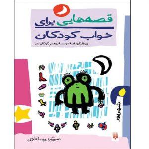 قصه هایی برای خواب کودکان-شهریور