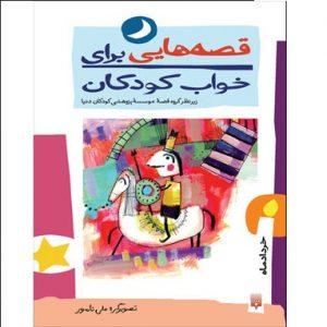 قصه هایی برای خواب کودکان - خرداد ماه