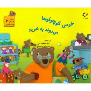 خرس کوچولوها می روند به خرید