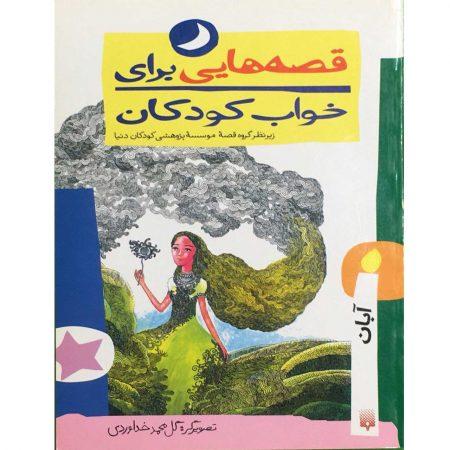 کتاب قصه هایی برای خواب کودکان