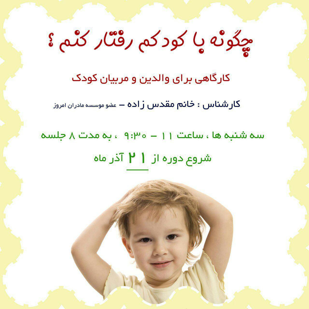 پوستر کارگاه رفتار با کودک